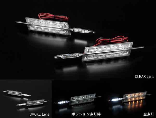 BMW 5シリーズ/3シリーズ/1シリーズ メッキフィン付き ポジションホワイト付き LEDサイドマーカー