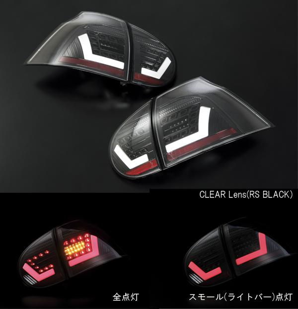 フォルクスワーゲン ゴルフ5 3Dライトバー オールLEDテールライト